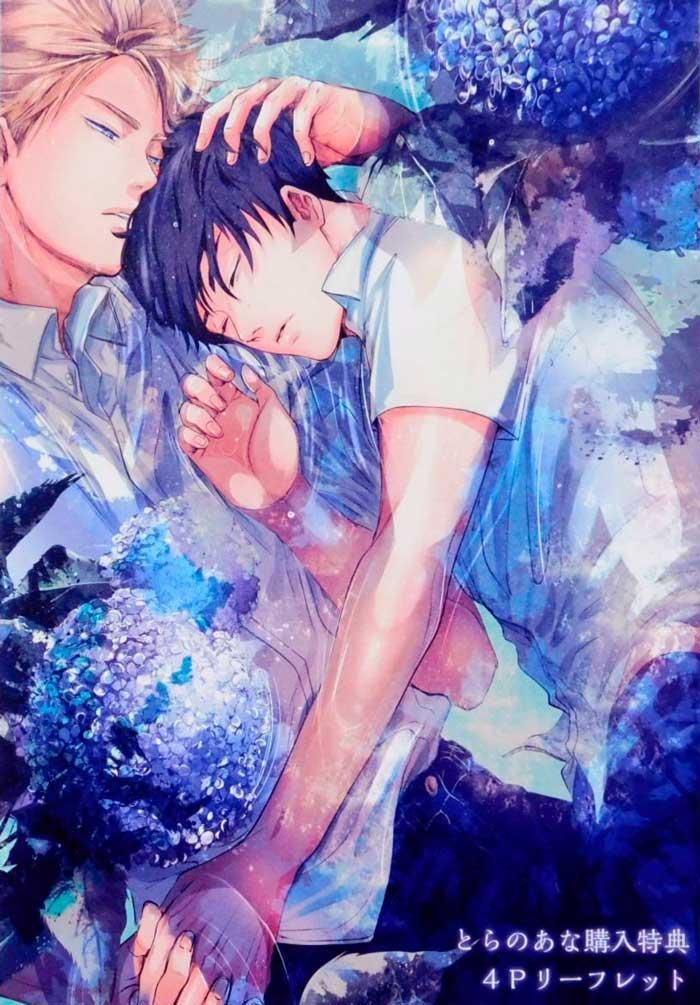 Twilight manga - Rou Nishimoto - BL