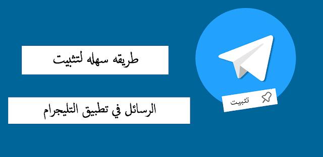 تثبيت رسالة في التليجرام