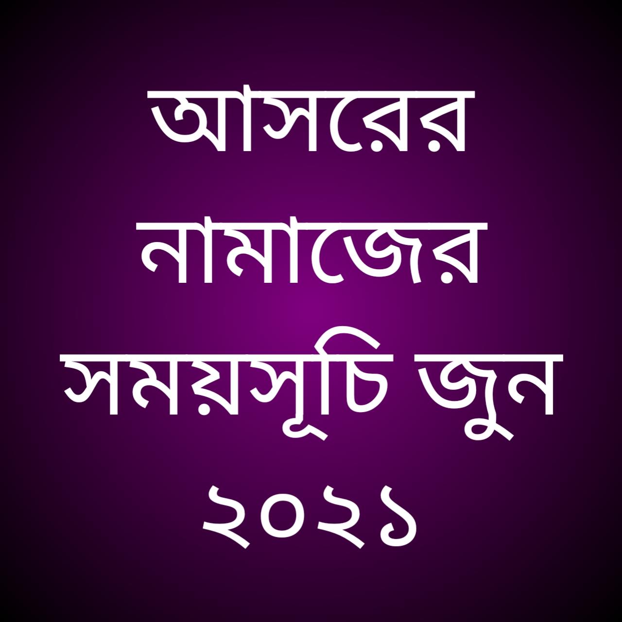 আসরের নামাজের সময়সূচি জুন ২০২১ Square of the Salah June 2021 |