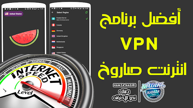 أفضل برنامج VPN للاندرويد  في  2020 ـ يدعم تشغيل لعبه ببجي موبايل لايت