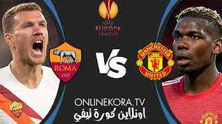 مشاهدة مباراة مانشستر يونايتد وروما بث مباشر اليوم 06-05-2021 في الدوري الأوروبي