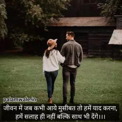 Most Romantic Shayari In Hindi