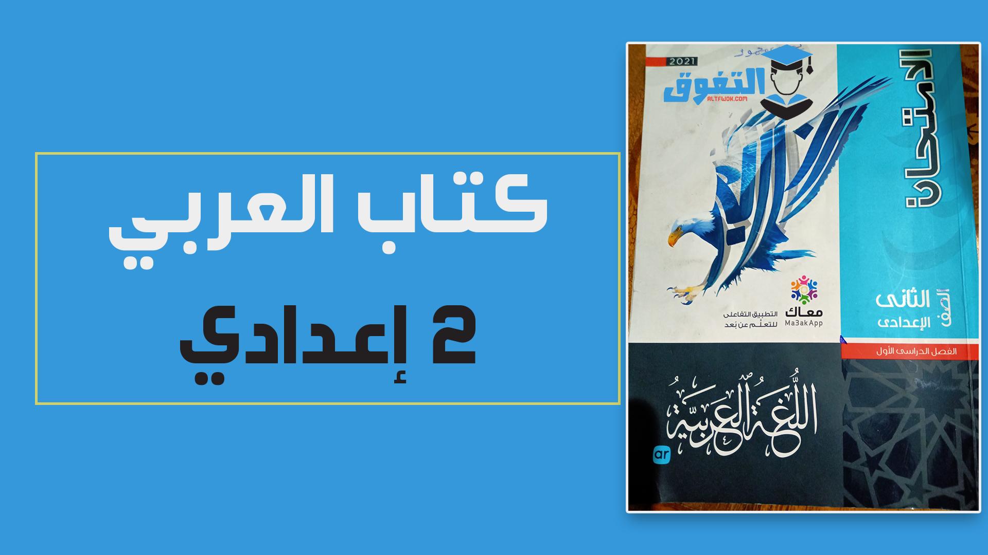 تحميل كتاب الامتحان فى اللغة العربية pdf للصف الثانى الإعدادى الترم الأول 2021 (النسخة الجديدة)