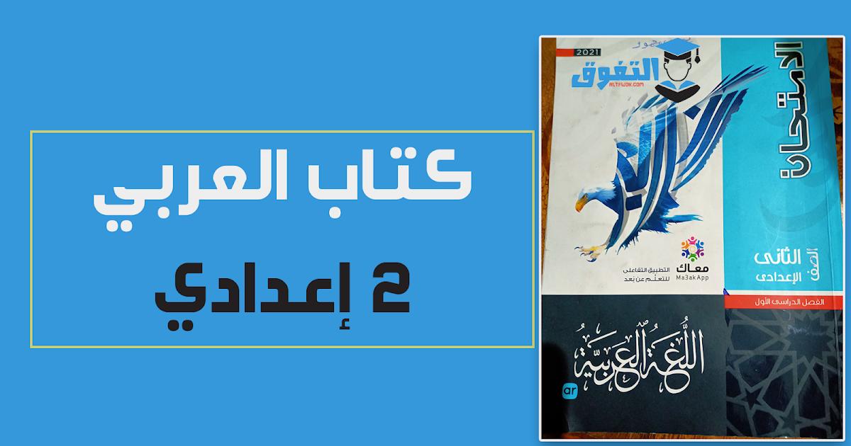 تحميل كتاب الأضواء للصف الثاني الاعدادى فى اللغة العربية 2020 pdf