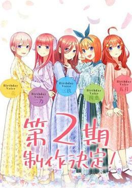 Gotoubun no Hanayome 2nd Season