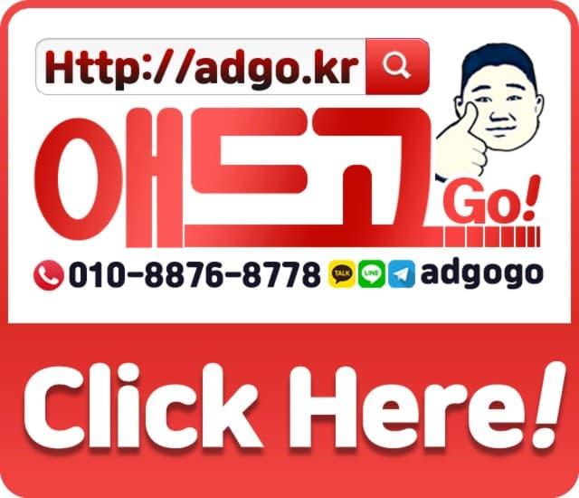 서귀포구글광고