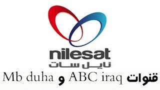 قنوات ABC iraq و قناة Mb duha جديد النايلسات 6-11-2017