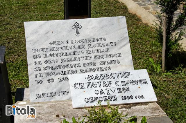 Tombstone - Monastery St. Peter and Paul Crnovec village, Bitola municipality, Macedonia