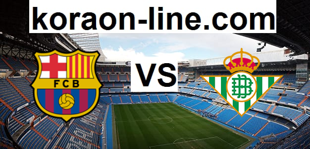 كورة اون لاين مشاهدة مباراة ريال بيتيس وبرشلونة بث مباشر اليوم  07-02-2021 الدوري الاسباني