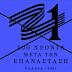 Εθνική ντροπή το σήμα του 21-Η Ελληνική σημαία δεν είναι χαρτί υγείας κ πρωθυπουργέ.