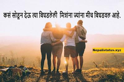 dosti-status-marathi-download-mp4