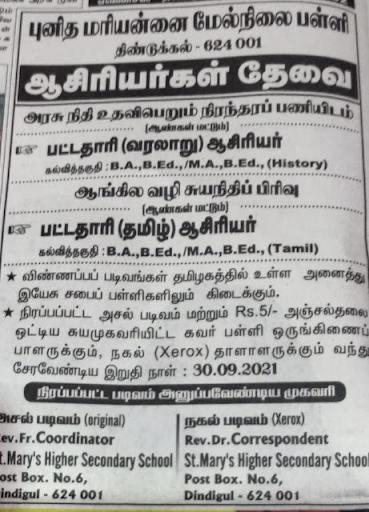 ஆசிரியர்கள் தேவை (Teachers Wanted) நிரந்தர பணியிடம் விண்ணப்பிக்க கடைசி நாள் (30. 09 .2021)