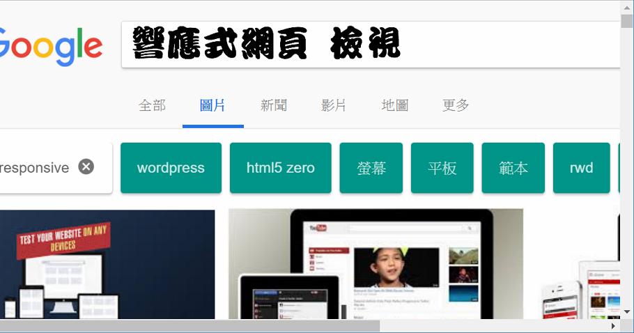 使用 Chrome 瀏覽器檢視 RWD 響應式網頁設計,免安裝任何工具 - 逍遙の窩