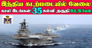 Indian Navy Recruitment 2021 35 10+2 (B.Tech) Cadet Entry Scheme Posts