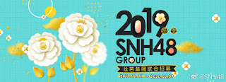 SNH48 will hold audition for 14th generation member