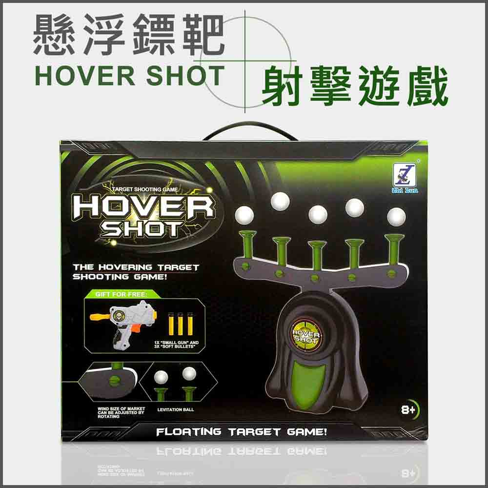 懸浮鏢靶射擊遊戲 Hover Shot Target Shooting Game 懸浮飛球射擊標靶 hover shot 遊戲 電動懸浮球靶 懸浮球鏢靶 浮球射擊玩具 標靶射擊 標靶浮球射擊遊戲 懸浮標靶射擊遊戲套裝 懸浮鏢靶遊戲 / Floating Target Shooting Game / Hovering Ball Shooting Game / floating ball shooting game / Hover Shot Game / The Hovering Target Shooting Game / Hover Ball Shooting Game / Floating Shooting Game / Shooting Ball Floating Game / Levitation Ball Shooting Game / party派對遊戲