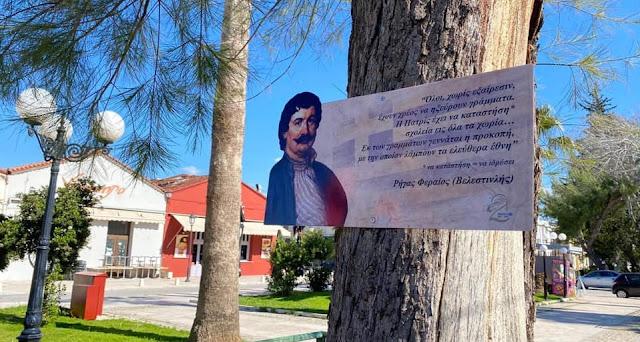 Ρητά και ρήσεις των πρωταγωνιστών της Ελληνικής Επανάστασης στις παιδικές χαρές του Δήμου Ναυπλιέων