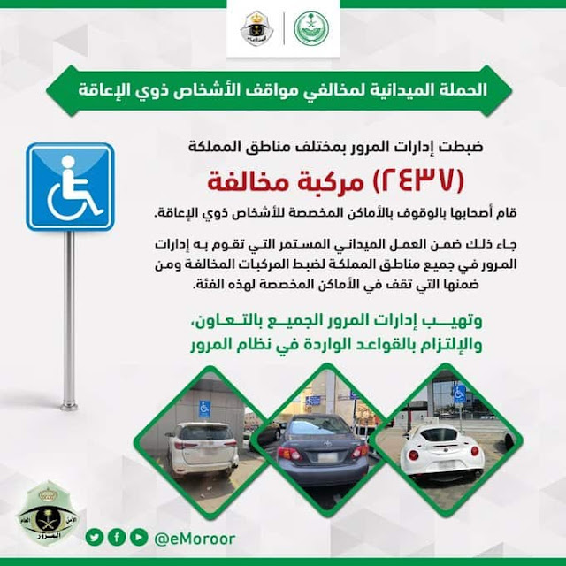 Muroor seizes 2,437 cars, for parking it on the designated places of Disabled - Saudi-Expatriates.com