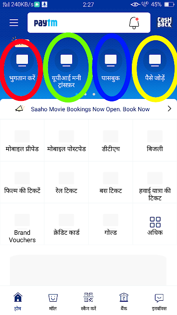Paytm app keya hai? ( पेटीएम एप क्या है?) kasa use kara paytm app ko    कैसे उपयोग करें पेटीएम एप    download kasa kara   डाउनलोड कैसे करें
