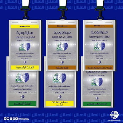 إعتماد نظام الاعتماد التكميلي بنادى الهلال الليبى  لأول مرة