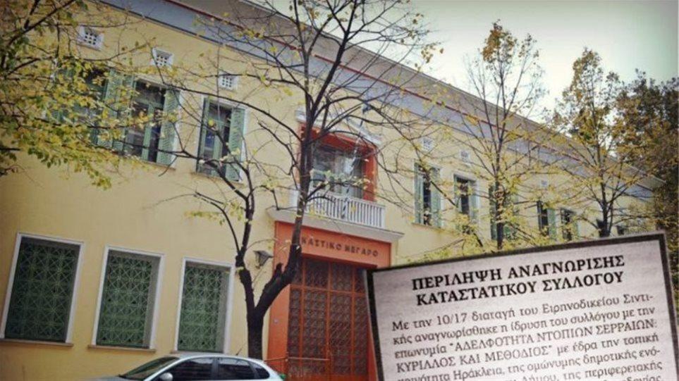 Το ΚΙΕΦ μιλά για «μακεδονική» και «τουρκική» μειονότητα στη χώρα μας