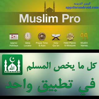 تحميل برنامج Muslim Pro | تحميل تطبيق مسلم برو  | كريزى اندرويد