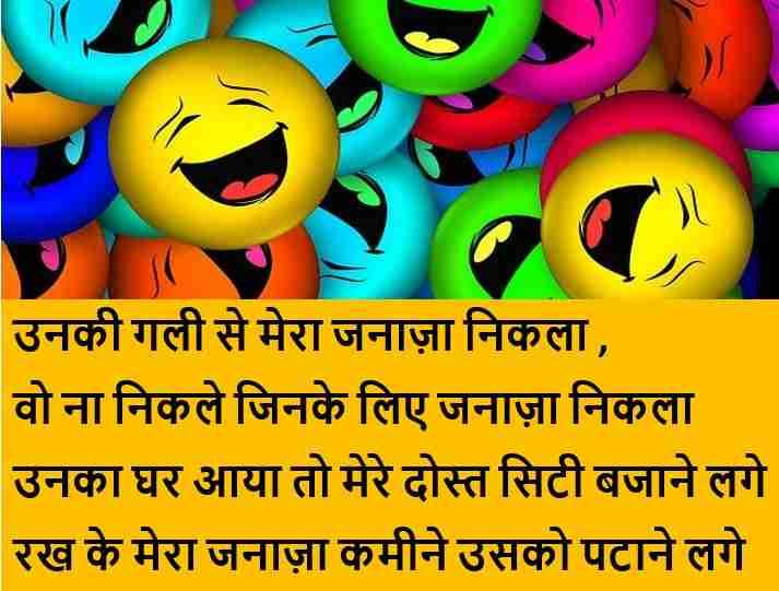 Comedy Shayari in Hindi Photo, Comedy Shayari Status Download, Comedy Shayari Status photo