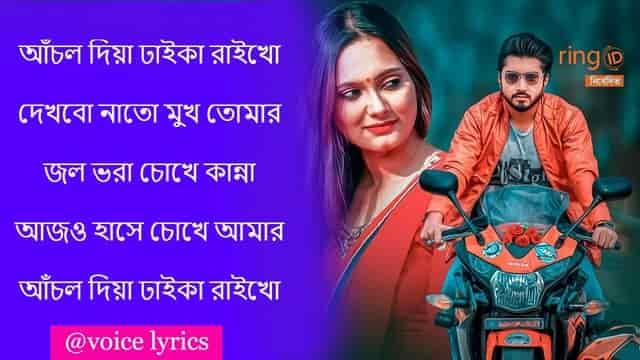 Bokhate Lyrics