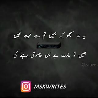 Shayari Mohabbat Wali