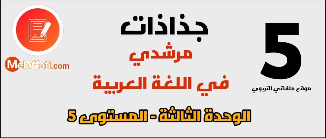 جذاذات الوحدة 1 مرشدي في اللغة العربية المستوى الخامس 2021