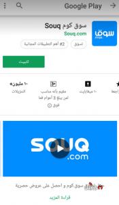 تحميل تطبيق سوق souq  للكمبيوتر و للاندرويد وللايفون اخر اصدار 2020 مجانا