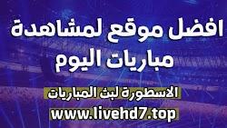 موقع الاسطورة لبث المباريات - livehd7 افضل مشاهدة مباريات اليوم بث مباشر