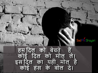 sad love shayari with image  in hindi