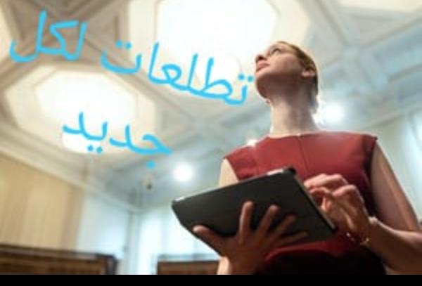 كيفية تطوير الذات للدكتور إبراهيم الفقي
