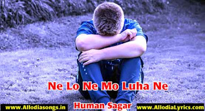 Ne Lo Ne Mo Luha Ne (Human Sagar)-www.AllodiaSongs.in