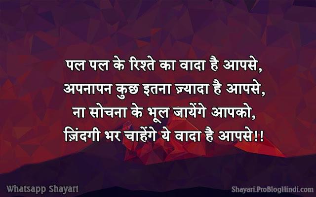 facebook shayari for whatsapp