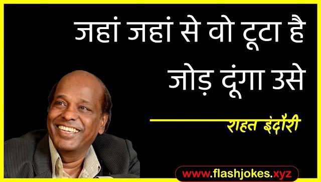 Dr. Rahat Indori - Jahaan Jahaan Se Wo Toota Hai Jod Dunga Use