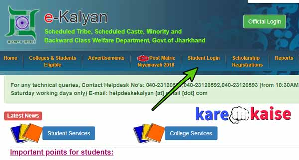 e-kalyan-students-login-kare