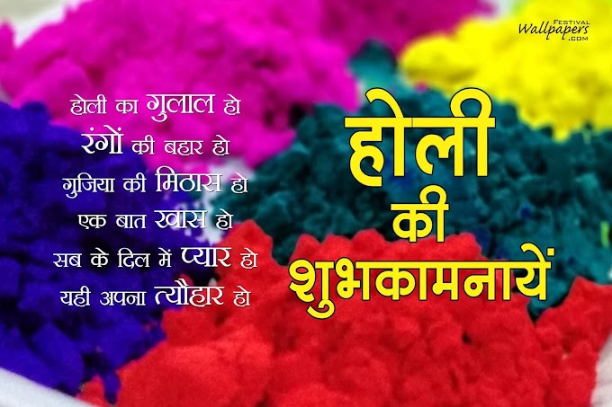 Top 20 Happy Holi Images Wishes And Wallpapers In Hindi