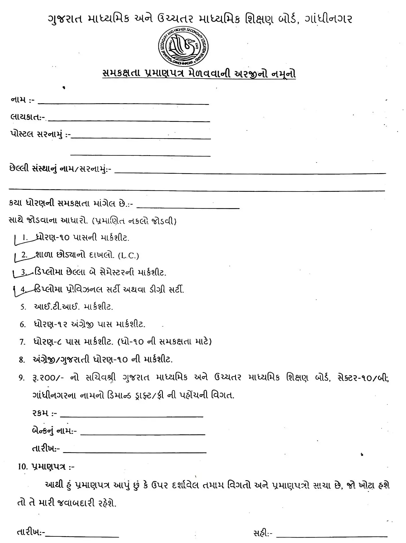 gseb 12th equivalent certificate form