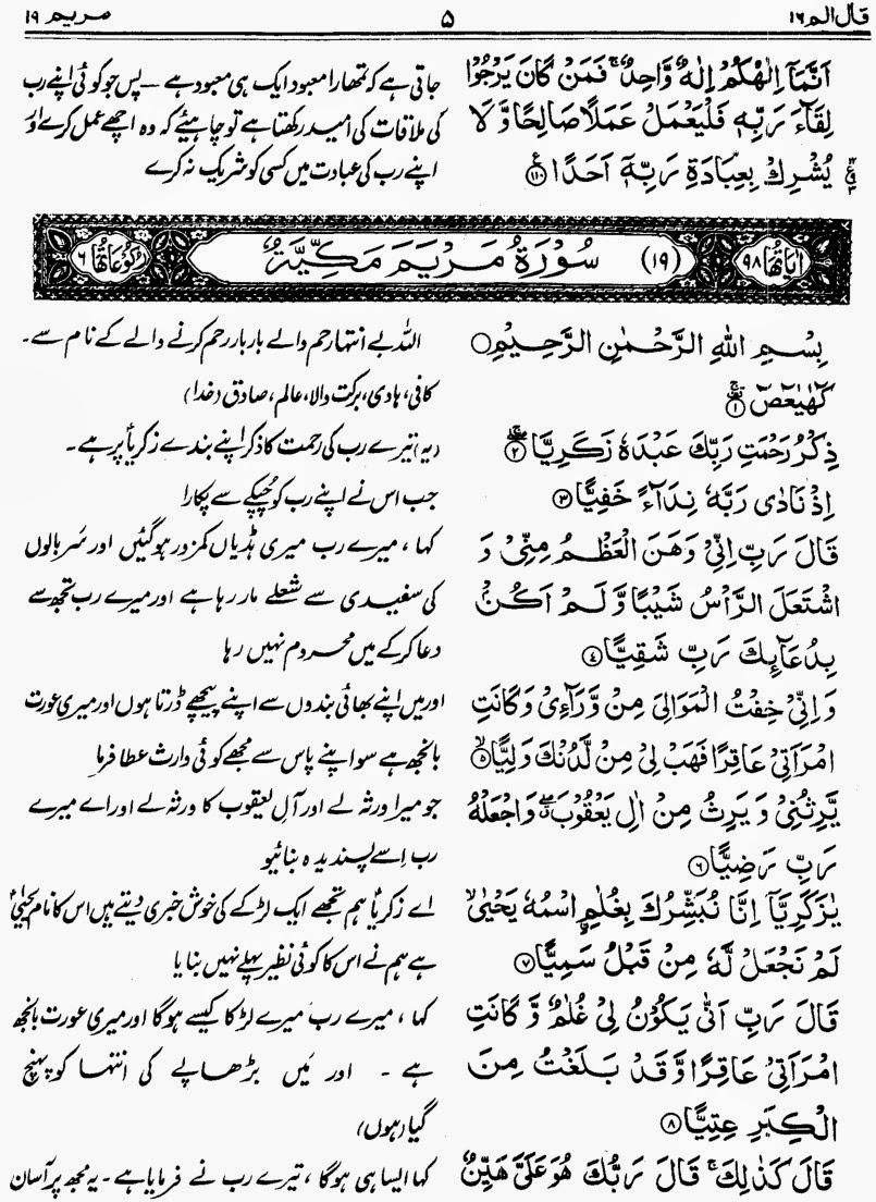 Complete Quran e Pak with Urdu Translation: Para No  16