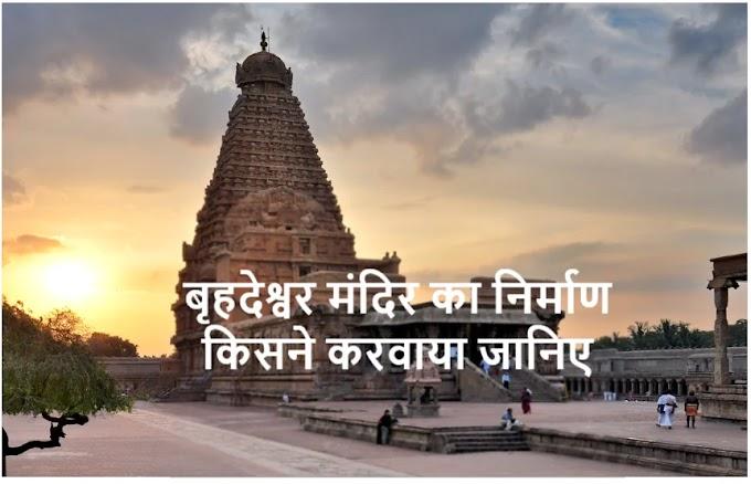 बृहदेश्वर मंदिर का निर्माण किसने करवाया Jaane history