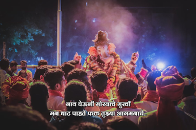 ganesh chaturthi shubhechha image