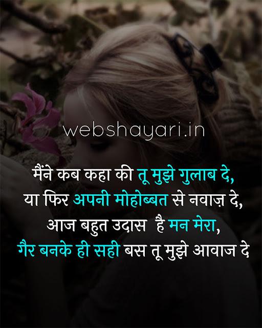 jabardast sahayari dukh bhari shayari dhukh dil