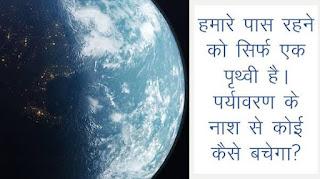 save-lakshyadweep