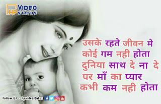 Hp Video Status Provide You Usake Rahete Jivan Me Video,Mothers Day Shayari 2021,Mothers Day Status Quotes Wishes You Add This Your Whatsapp Status