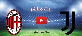 يلا شوت حصري الجديد لايف HD | كورة ستار الأن مشاهدة مباراة ميلان ويوفنتوس بث مباشر بتاريخ 9-5-2021 في الدوري الايطالي بدون اي تقطيع تعليق عربي