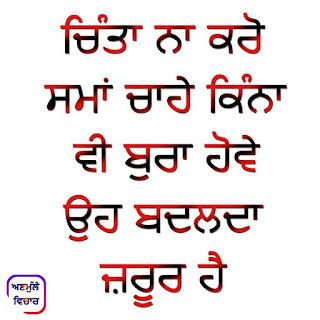 Anmulle vichar in Punjabi