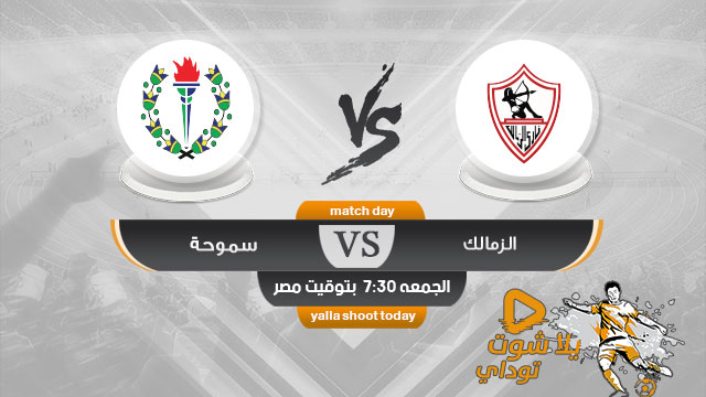 مشاهدة مباراة الزمالك وسموحة بث مباشر اليوم 20-12-2019 في الدوري المصري