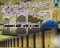 Pir Or Murshid Ke Aadab, pir, murshid, mureed, friend of allah, pir ka adab, ehteram, peer o murshid quotes, peer kon hota hai